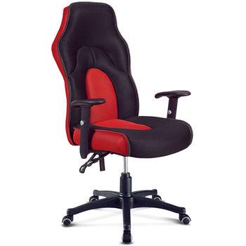 【椅吧】魅力紅高椅背賽車電競椅/電腦椅