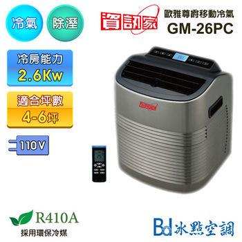 夏降專案【冰點-資訊家】移動式冷氣+除溼空調機-4-6坪GM-26PC