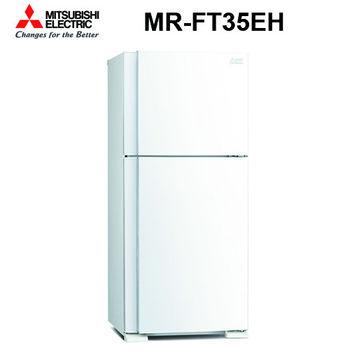 《全新福利品》【MITSUBISHI 三菱】智能變頻352L 二門電冰箱  MR-FT35EH