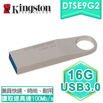 Kingston金士頓 DTSE9G2 16GB USB3.0 新版隨身碟(DTSE9G2/16GBFR)