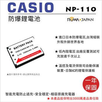 ROWA 樂華 For CASIO 卡西歐 NP-110 NP110 電池