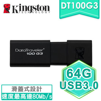 Kingston 金士頓 DT100G3 64G USB3.0新版隨身碟(DT100G3/64GBFR)