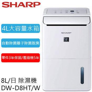 【夏普SHARP】 8L自動除菌離子清淨除濕機DW-D8HT-W