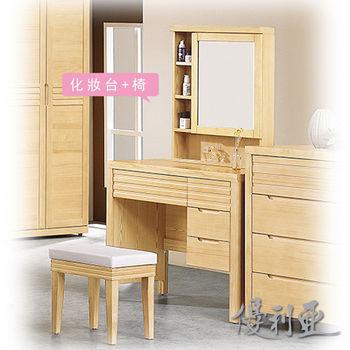 【優利亞-日式沐夏】半實木3.3尺化妝台+椅
