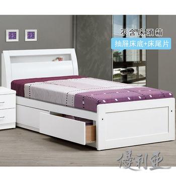 【優利亞-卡尼爾白色】單人3.5尺抽屜床底+床尾片