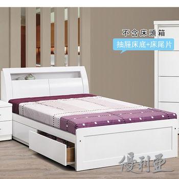 【優利亞-卡尼爾白色】雙人5尺抽屜床底+床尾片