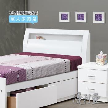 【優利亞-卡尼爾白色】單人3.5尺床頭箱