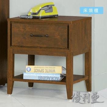 【優利亞-喬巴簡約】床頭櫃