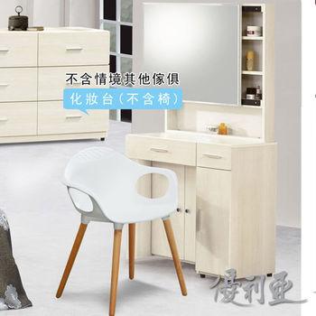【優利亞-威頓簡約】2.7尺推鏡化妝台(不含椅)(2色)