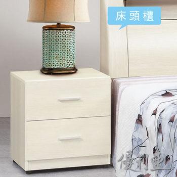 【優利亞-威頓簡約】床頭櫃(2色)