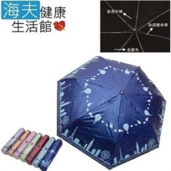 【Pierre Cardin】皮爾卡登 環遊世界 折傘