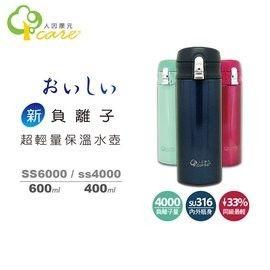 【人因康元】新負離子 超輕量 保溫 水壺 400ml