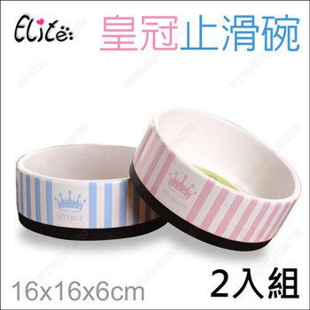 【2入組】美國Elite《皇冠止滑陶瓷碗》公主/王子寵物碗