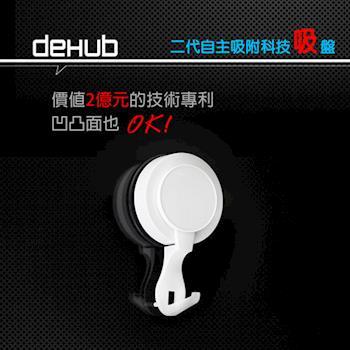 DeHUB 二代超級吸盤 多用途掛鉤(白)