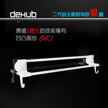 DeHUB 二代超級吸盤 不鏽鋼毛巾橫桿(白)
