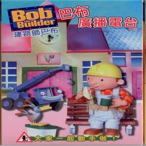 建築師巴布BOX6 巴布的廣播電台3片DVD