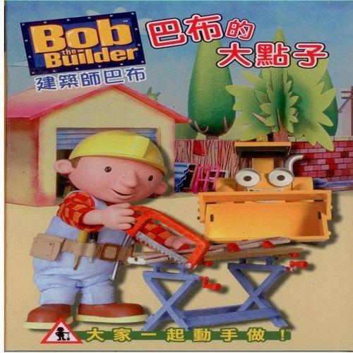 建築師巴布BOX5巴布的大點子3片DVD