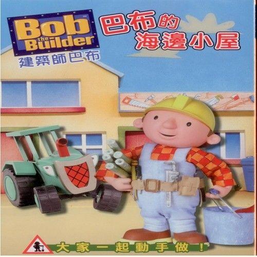 建築師巴布BOX4 巴布的海邊小屋3片DVD