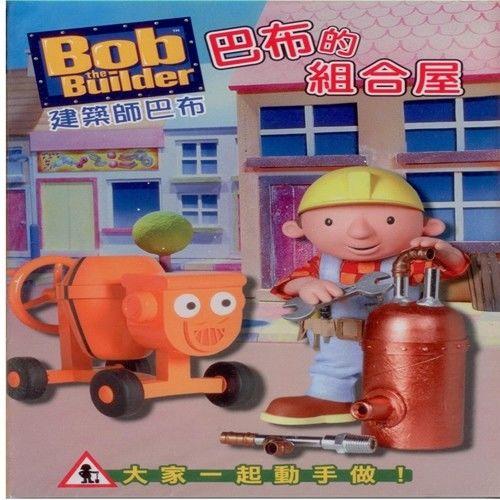 建築師巴布BOX3 巴布的組合屋3片DVD