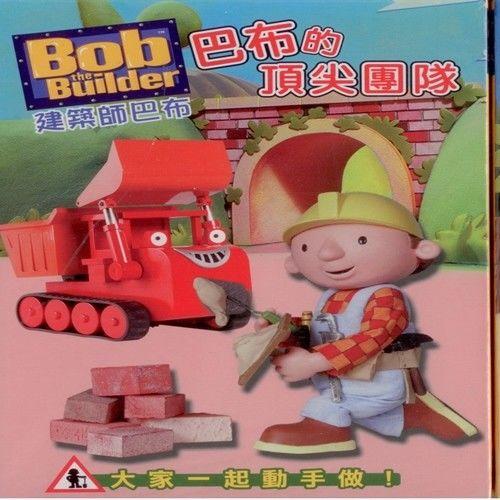建築師巴布BOX2巴布的頂尖團隊3片DVD