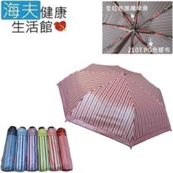 【Pierre Cardin】皮爾卡登 經典條紋 折傘