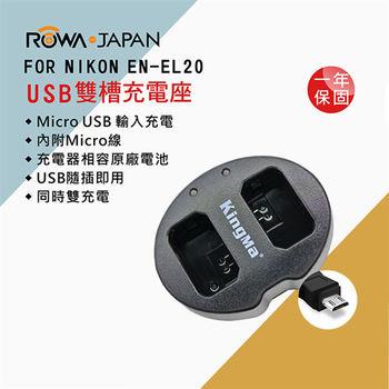ROWA 樂華 FOR NIKON EN-EL20 ENEL20 電池雙槽充電器 原廠電池可用 全新 保固一年 雙充 一次兩顆