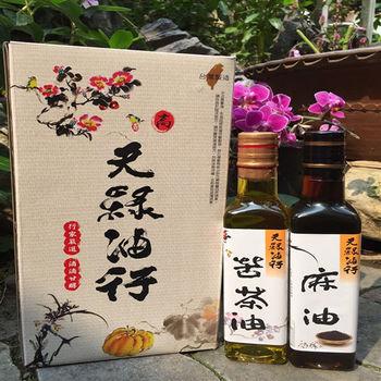 【天綠】苦茶油、麻油禮盒-250ml*2