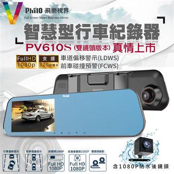 【飛樂 Philo 尊榮版】4.3吋 ADAS 安全預警前後1080P雙鏡頭智慧型行車紀錄器