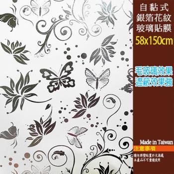 【買二送二】自黏式銀箔花紋裝飾壁紙(58*150CM)X2捲 -贈滿天星空立體夜光組X2