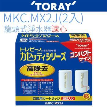 ORAY 東麗濾心MKC.MX2J (2入)