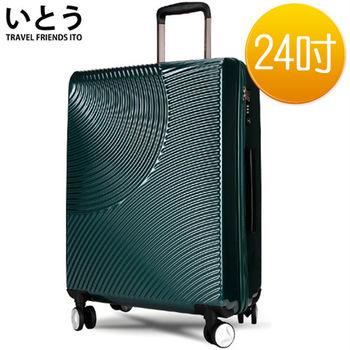 【正品Ito 日本伊藤いとう 潮牌】24吋 超輕PC拉鏈硬殼行李箱 1008系列-多色任選