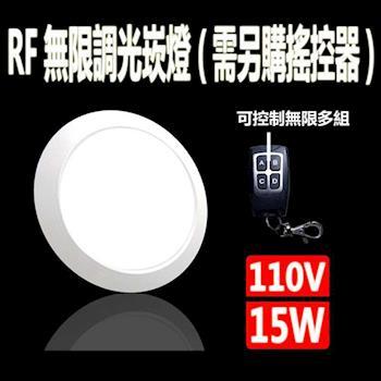 《Kiss Quiet》無線調光16W(110V限定)(白光限定)LED崁燈投射燈,LED燈管,燈泡,投光燈,層板燈