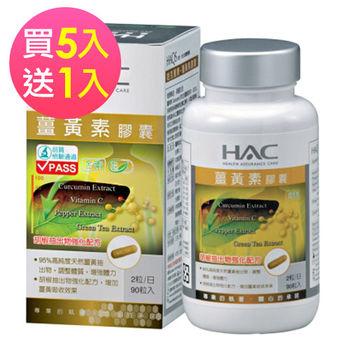【永信HAC】薑黃素膠囊(90粒/瓶,共6瓶)