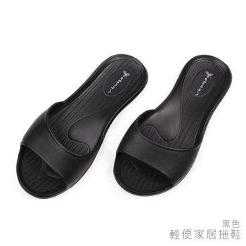 【333家居鞋】輕便家居拖鞋-黑色