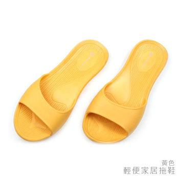 【333家居鞋】輕便家居拖鞋-黃色