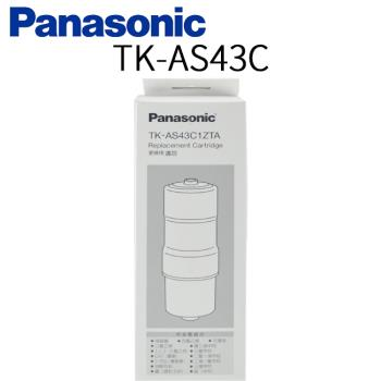 Panasonic 國際牌TK-AS43C 濾心