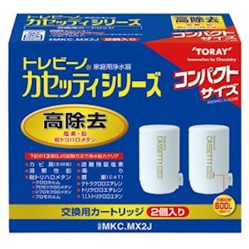 TORAY 東麗濾心MKC.MX2J (2入)