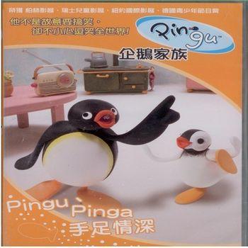 企鵝家族2Pingu手足情深DVD
