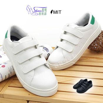 【Shoes Club】【108-GV8355】休閒鞋.情侶款 MIT復古經典素面舒適皮革魔鬼氈男滑板鞋.2色 黑/白綠