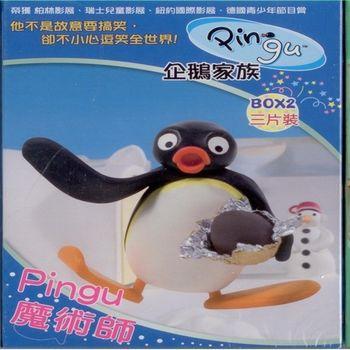 企鵝家族BOX-2三片裝Pingu魔術師3片DVD