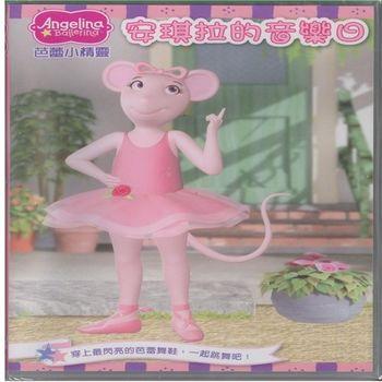 芭蕾小精靈3安琪拉的音樂日DVD