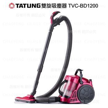 ◤福利品◢【大同】雙旋吸塵器 TVC-BD1200