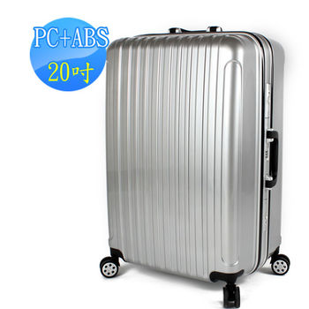 SINDIP 天行者 20吋PC 鋁框行李箱