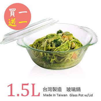 【台灣玻璃】微波烤箱 耐熱玻璃鍋1.5L(附蓋) (買一送一)