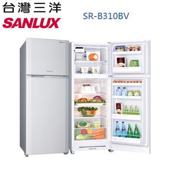 台灣三洋 SANLUX 310公升雙門變頻電冰箱 SR-B310BV