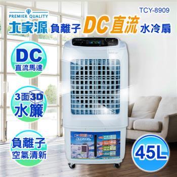 《福利品》【大家源】45L負離子DC直流水冷扇TCY-8909