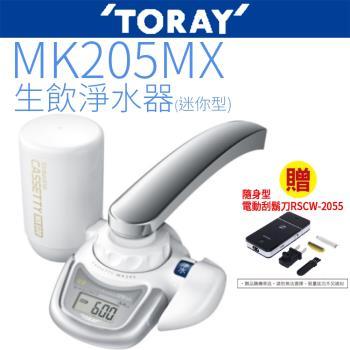 TORAY 東麗生飲淨水器-MK205MX~日本原裝進口~台灣東晶公司貨~