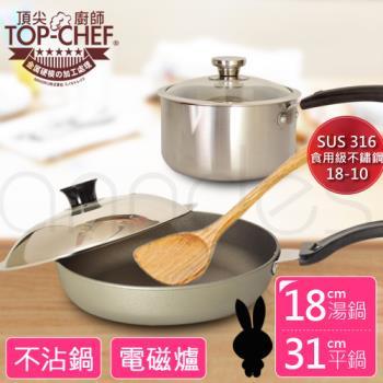 【頂尖廚師 Top Chef】豪華五件組 鈦合金頂級中華31公分不沾平底鍋《搭》316油炸湯鍋 18公分+大木匙