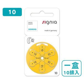 【德國西門子SIEMENS】助聽器電池10A*1盒 (1盒10排 / 1排6顆)