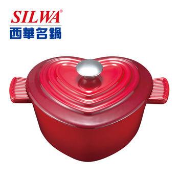 《西華Silwa》22cm心型鑄鐵琺瑯湯鍋